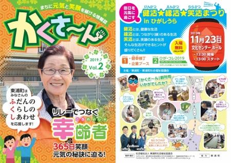 Higashiura-kakusan-vol2a