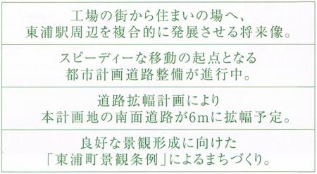 Higashiura-mansion-chirashi-202101bs-spo