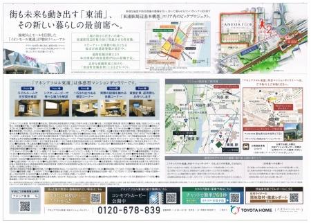 Higashiura-mansion-chirashi-202101bs