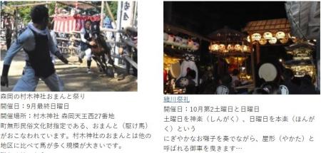 Higashiura-no-matsuri2021a