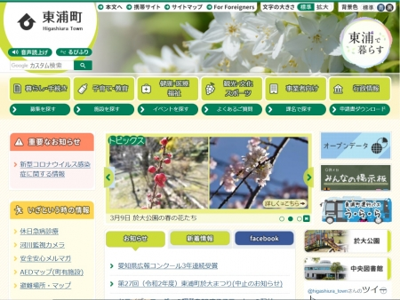 Higashiura-town-website-20200316
