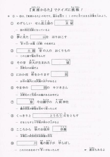 Higashiurakaruta-20210612quiz