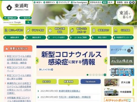 Higashiuratownwebsite20210321