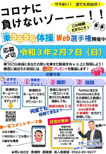 Higashiuraura-taisou-web20210207