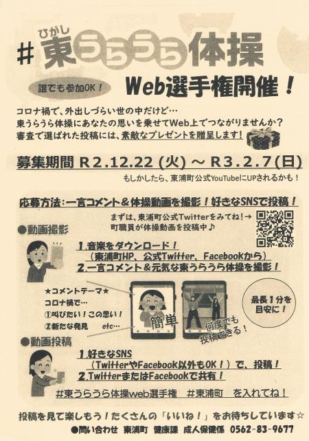 Higashiuraura-web20201201