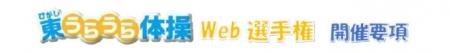 Higashiuraura-web20201222-00