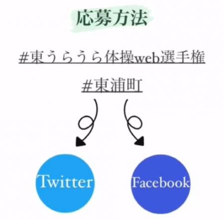 Higashiuraura-web20201222d