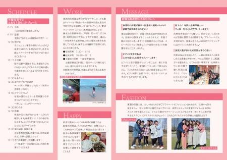Hoikushi_saiyou2020pan2