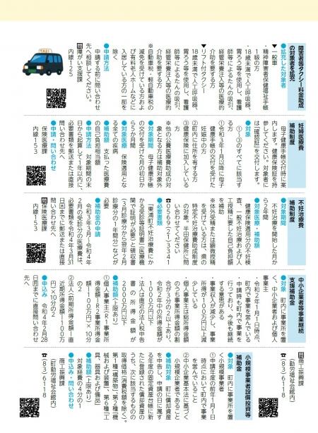 Hojo-josei-20210401b