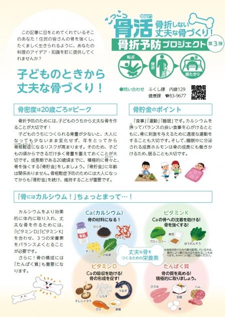 Honekatsu20200901a