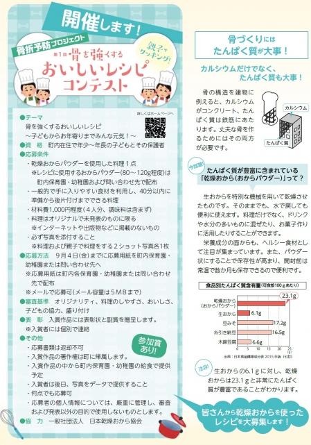 Honekatsu20200901b