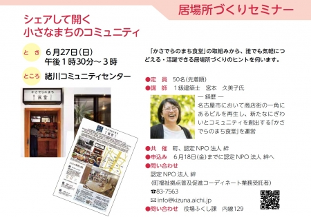 Ibasyodsukuri-seminar20210627