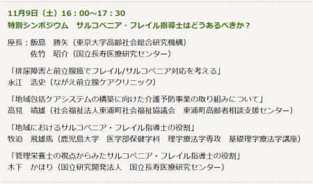 Jasf-6am-program20191109