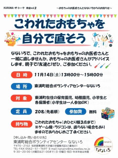 Jibundenaosou20201114nanairo