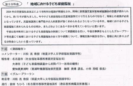 Jidousoudan-seminar-45ng20191102program