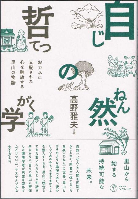 Jinen-no-tetsugaku-by-takano