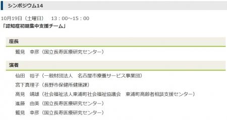 Jsdp-program20191019