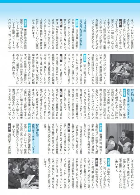 Juuminkondankai20191214kouhu2