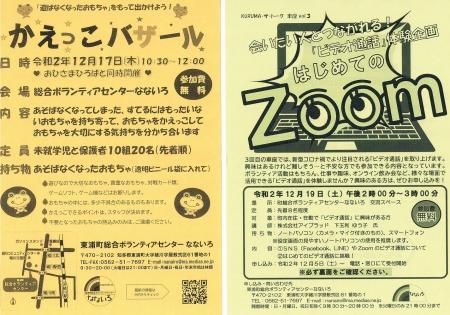 Kaekkobazar-zoom20201217