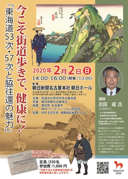 Kaidouaruki20200202