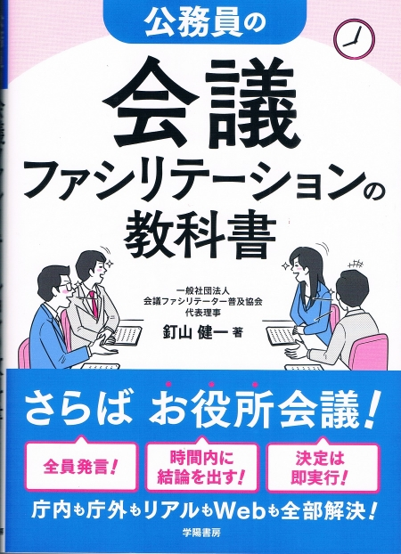 Kaigi-facilitation-text-by-kugiyama