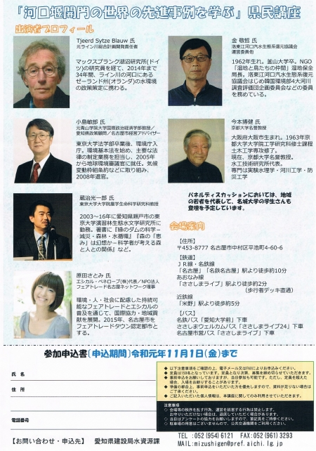 Kakouzekikaimon20191109b