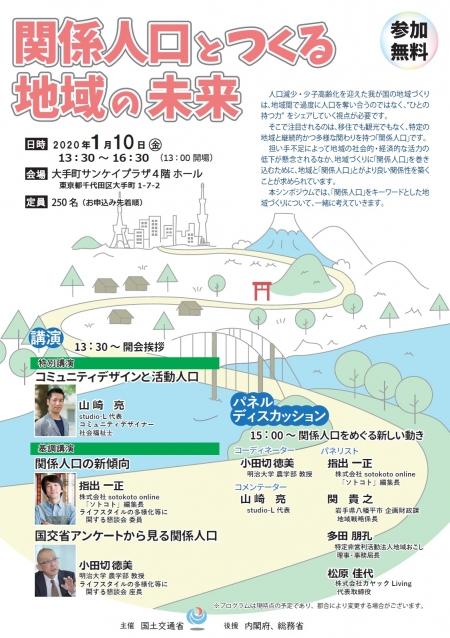 Kankeijinkou-sympo20200110a