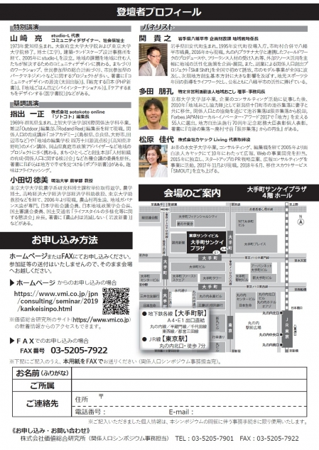 Kankeijinkou-sympo20200110b