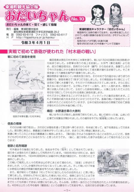 Kankoukyoukai-kaihou-no10-20210401p1
