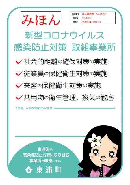 Kansentaisaku-torikumijigyousyo-postersa