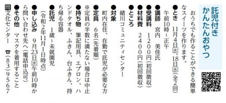 Kantanoyatsu20201104