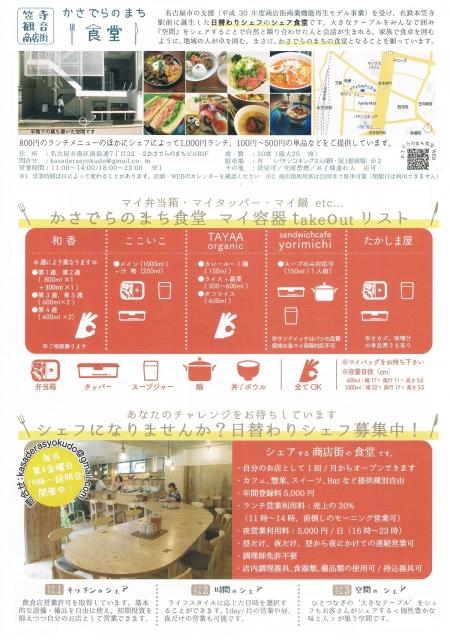 Kasadera-no-machi-syokudou-202107sys