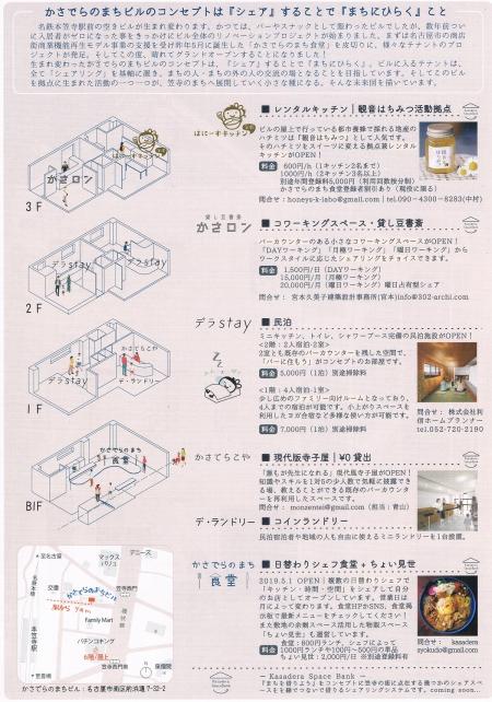 Kasadera-no-mochi-building-g-op2
