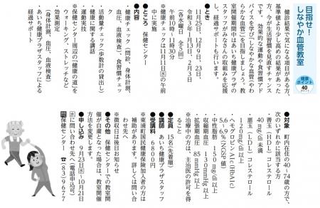 Kekkankyoushitsu20201125