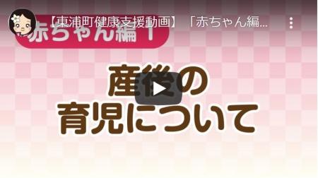 Kenkoushien-akachan-mov2021