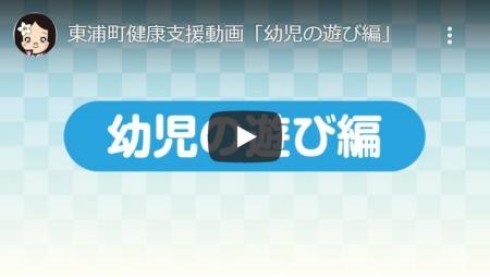 Kenkoushien-asobi-mov2021