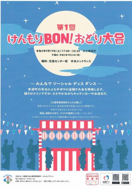 Kenmori-bon-odori20200919