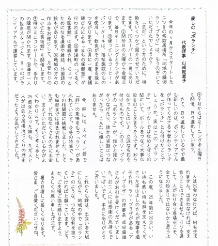 Kidzuna168-greenlaso-info1_20191025004601