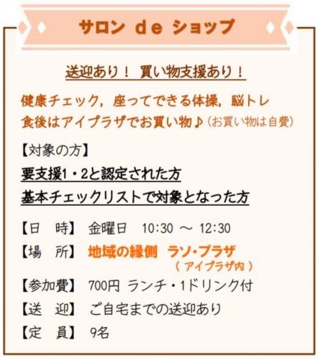 Kizuna-salon-de-shop20201001