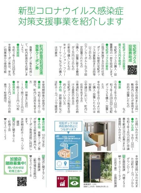 Koho-higashiura-20200901-13