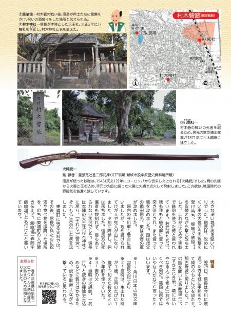 Koho20200401muraki2