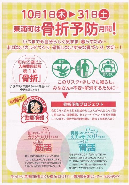 Kokkatsuyobougekkan20201001a