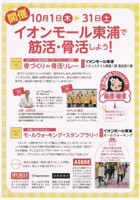 Kokkatsuyobougekkan20201001b