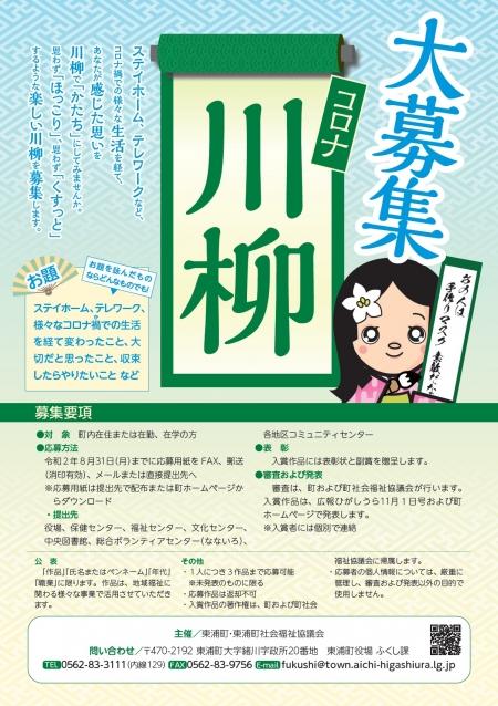 Koronasennryuubosyuuyoukou20200730