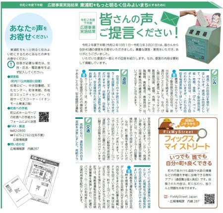 Kouhou-goteigen20210601