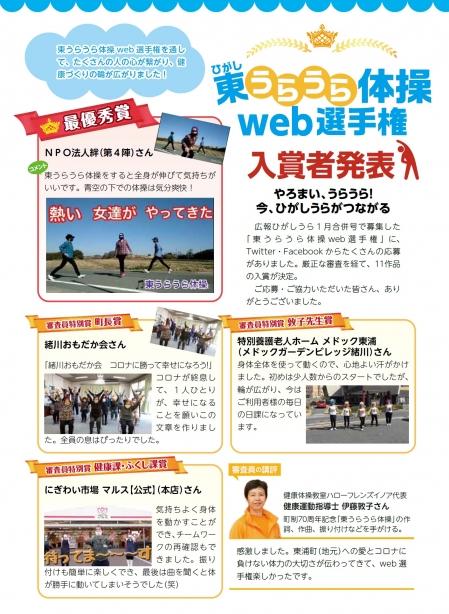 Kouhou-higashiurauraweb20210501a
