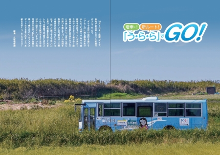 Kouhou-urara20191201b