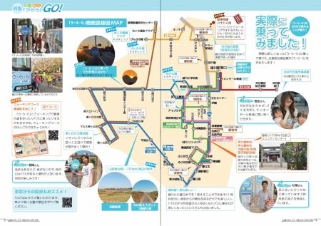Kouhou-urara20191201c