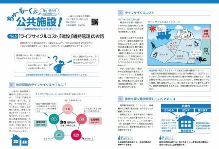 Koukyoushisetu-management20210201-no5