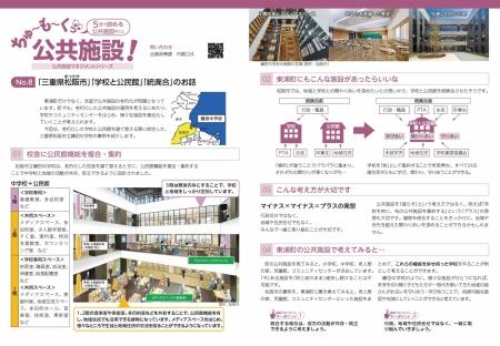 Koukyoushisetu-management20210501-no8